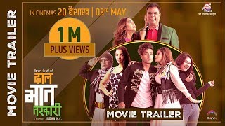 Dal Bhat Tarkari |New Nepali Movie Official Trailer Madan Krishna,|Hari Bamsha,Niruta Singh
