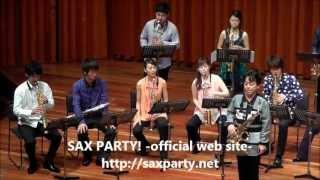 2013年6月「サックス・パーティー!in兵庫vol.2」。 ソリストは須川展...