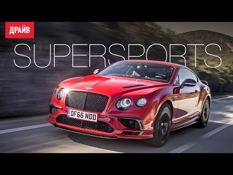 Bentley Continental Supersports —комментарий к тесту
