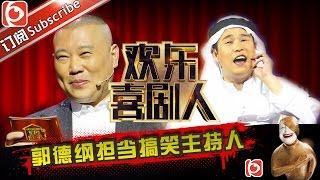 《欢乐喜剧人II》第1期20160117: 小沈阳丫蛋七年后再搭档 Top Funny Comedian EP.1【东方卫视官方超清】