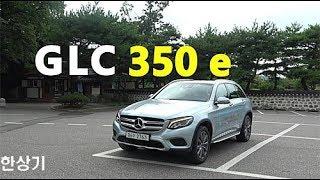 메르세데스-벤츠 GLC 350 e 4매틱 시승기 Feat.류청희, 이재림(Mercedes GLC 350 e 4Matic review) - 2018.08.09