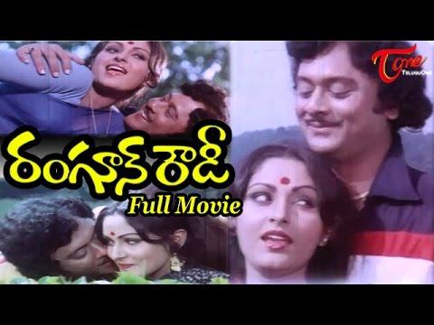 Rangoon Rowdy Full Length Telugu Movie | Krishnam Raju, Jayaprada, Mohan Babu, Deepa
