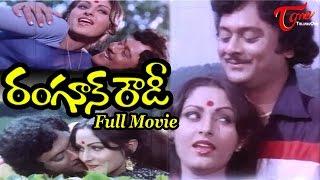 Rangoon Rowdy Full Length Telugu Movie | Krishnam Raju, Jayaprada, Mohan Babu, Deepa | TeluguOne