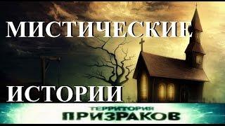 Мистические истории. Территория Призраков. Серия 15.