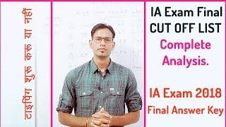 IA Exam 2018 Final Answer Key & IA Exam Final CUT OFF LIST 2018 - Complete Analysis.
