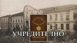 Учредителното събрание и Търновската конституция