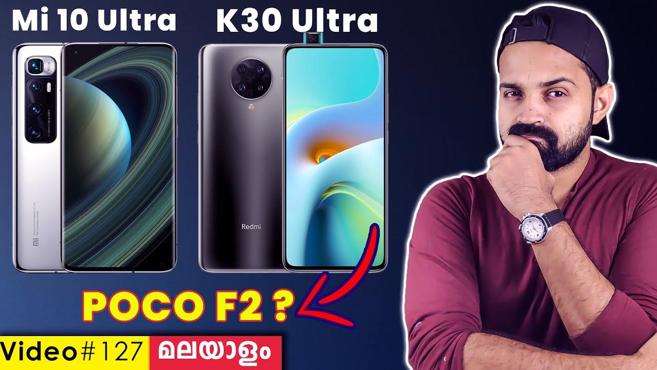 Mi 10 Ultra and Redmi K30 Ultra Launched (Malayalam) | Full Details | 🔥രണ്ട് തകർപ്പൻ ഫോണുകൾ🔥