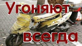 Угоны скутеров в Китае. Как угоняют скутеры. Как защитить скутер от угона.