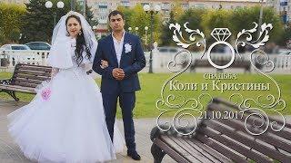 Трейлер свадьбы Коли и Кристины (г.Урюпинск 21 окт 2017)