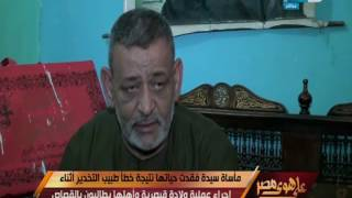 على هوى مصر | مأساة سيدة تفقد حياتها في مستشفى و لن تصدق السبب..!