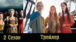 "Сериал ""Джеймстаун""/""Jamestown"" - Трейлер 2018 2 сезон"