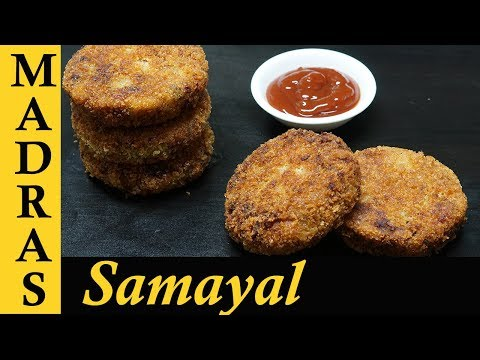 Vegetable Cutlet Recipe In Tamil | Veg Cutlet In Tamil | How To Make Cutlet At Home