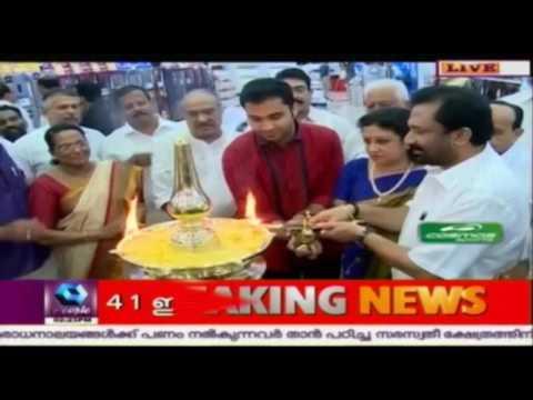 Nandilath G Mart's New Showroom Opened In Pala