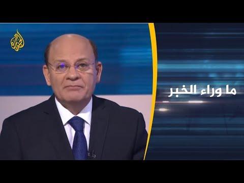 ماوراء الخبر-بعد توقيع الاتفاق السياسي.. هل حسم الخلاف بالسودان؟  - نشر قبل 2 ساعة