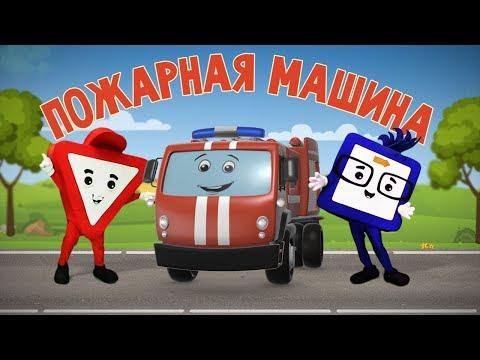 Мультфильмы про машинки. Пожарная машина