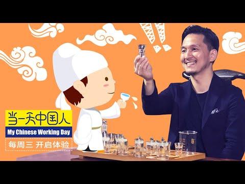 【ENG SUB】《当一天中国人》第6期:世界冠军调酒师开启探秘白酒之旅! My Chinese Working Day【欢迎订阅】