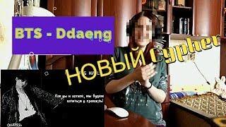 BTS - Ddaeng (Реакция на k-pop) / БЛАГОДАРНОСТЬ ХЕЙТЕРАМ