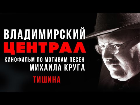 Михаил Круг - Тишина (Любимые хиты)