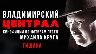 Михаил Круг   Владимирский централ 15  Тишина