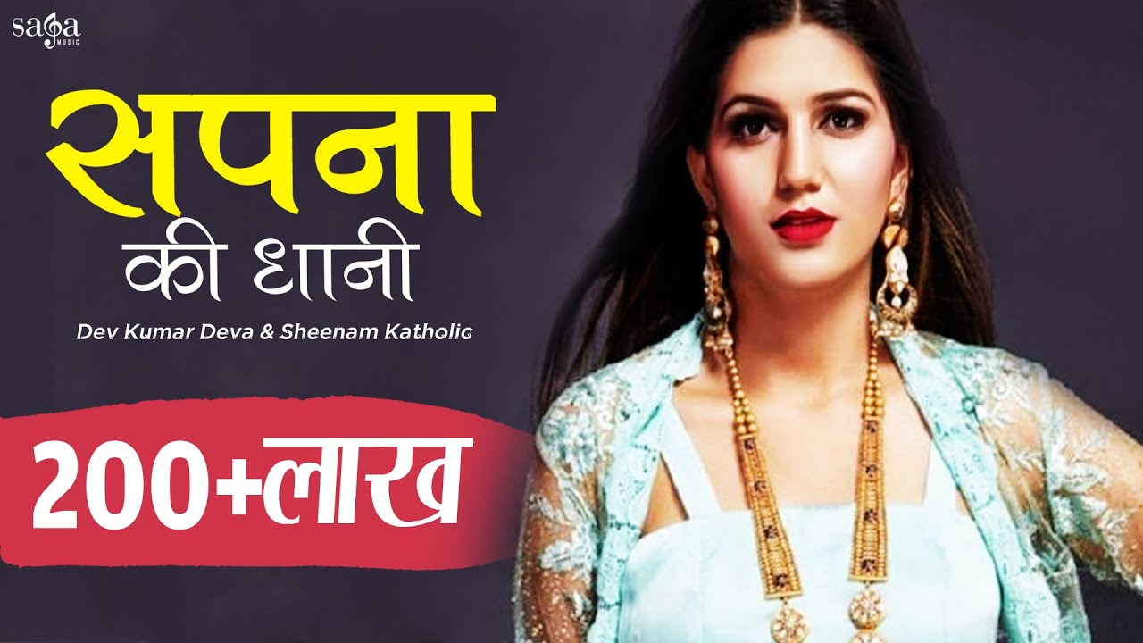 Sapna Choudhary Dance - Sapna Ki Dhaani | New Haryanvi Dj Song | Dev Kumar  Deva | Haryanvi Dance
