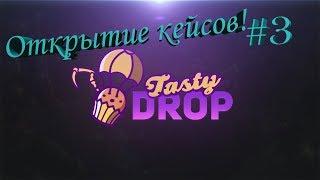 Открытие кейсов на сайте Tasty Drop.ru 3 часть.