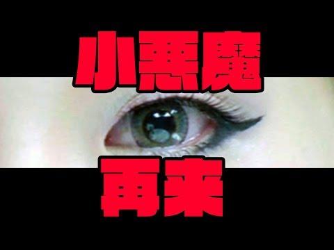 小悪魔メイク再来 The little devil makeup comes again