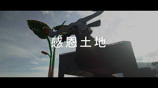 漂鳥197縱谷大地藝術季作品導覽 阿旦‧達魯札隆X陳勤