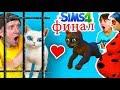 БЕЗДОМНЫЙ и БОГАТЫЙ КОТЕНОК Финал SIMS 4 СИМС 4 мультик про котят Милана ЛЕДИБАГ для детей Валеришка