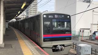 京成3041系