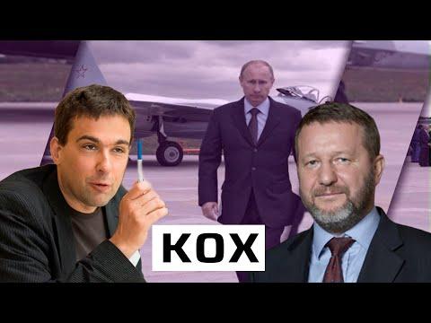 Альфред Кох: ход Путина, интеграция Евросоюза в США, конфликт Турции и России