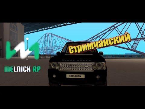 "Cтримчанский ""MTA: San Andreas""| MeLnIcK RP"