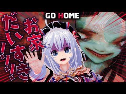 【GO HOME】とにもかくにも帰りたい【ホラーゲーム実況   音割れ注意】