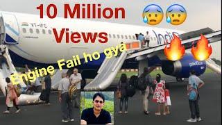 Indigo Aeroplane Engine Fail at Patna Airport | Emergency