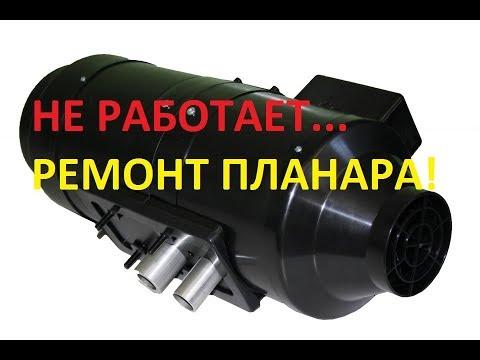 СДОХ Планар 8ДМ-24  (Ремонт Планара)