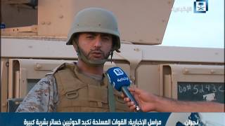 مراسلنا في نجران: القوات السعودية تصدت لمجموعة من الانقلابيين حاولوا الدخول إلى الحدود السعودية