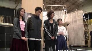 2016.12.19ミュージカル『ロミオ&ジュリエット』公開稽古囲み取材 古川...