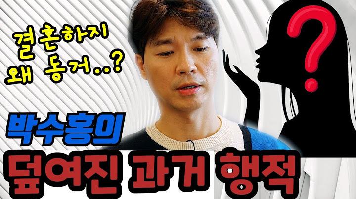 박수홍의 덮여진 과거 행적 / 박수홍 여자친구와 결혼하지 않고 왜 동거할까?