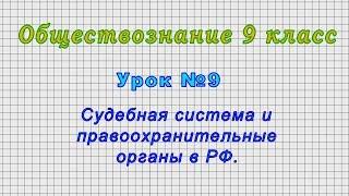 Обществознание 9 класс (Урок№9 - Судебная система и правоохранительные органы в РФ.)