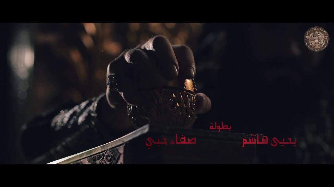 مسلسل هارون الرشيد ـ شارة البداية HD   Haron Al Rashed