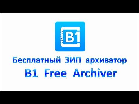 Бесплатный ЗИП архиватор B1 Free Archiver