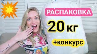 🔥РАСПАКОВКА 20 кг + КОНКУРС🔥 Любимый Василёк🔥Silena Shopping Live