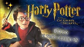 Let S Not Play Любимая игра детства Harry Potter And The Chamber Of Secrets 1