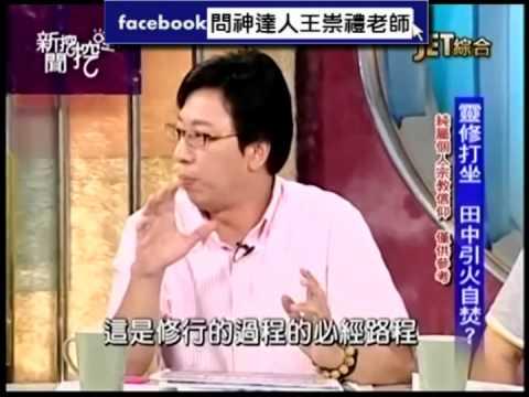 140714新聞挖挖哇:咒怨成真 --王崇禮老師談靈修走火入魔案例