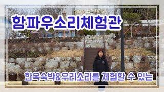 [러블린TV]남원여행코스로 좋은 함파우소리체험관_농악체…