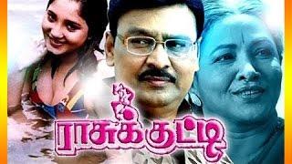 Rasukutty | Tamil Full Movie | Bhagyaraj | Aishwarya |  Aachi Manorama | ராசுக்குட்டி