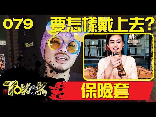 [Namewee Tokok] 079 保險套 Condom 16-12-2017