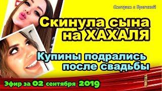 ДОМ 2 НОВОСТИ на 6 дней Раньше Эфира за 02 сентября  2019