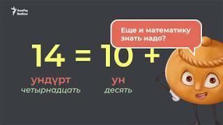 Числа в татарском языке – учим татарский с нуля (татарский для начинающих)