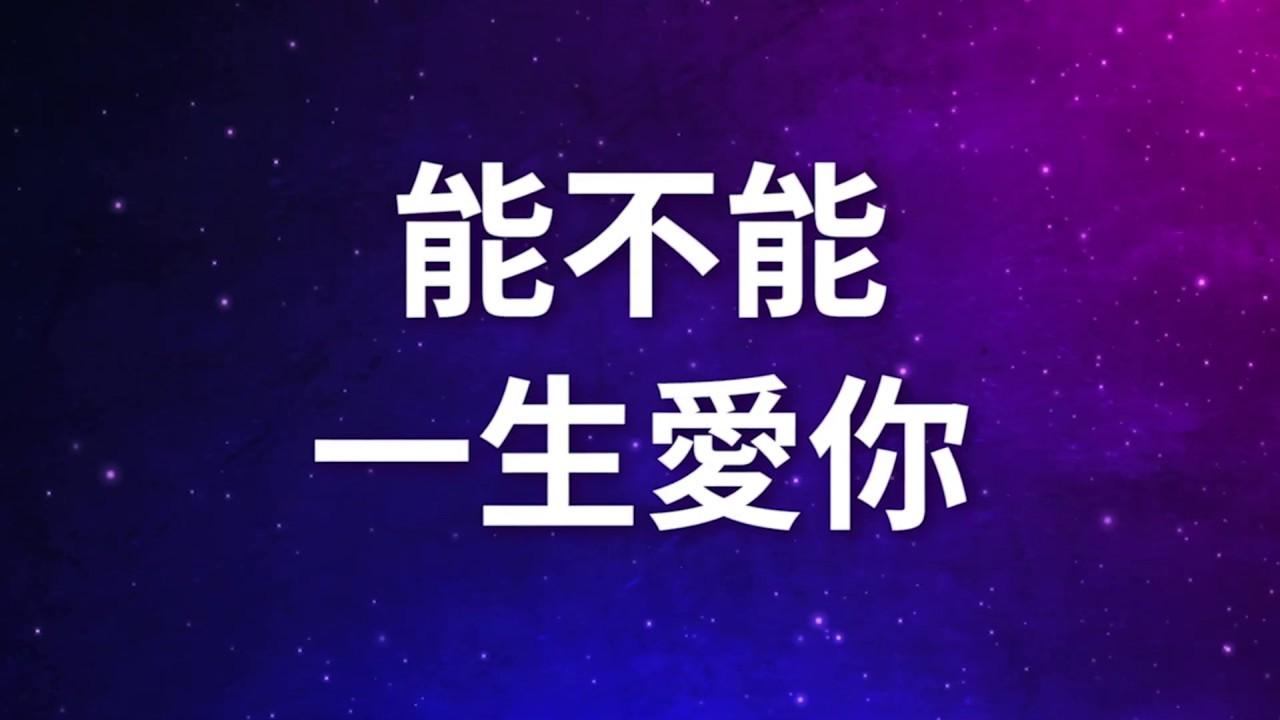 能不能+一生愛你伴奏 - YouTube