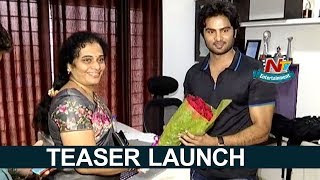 Jyothika's Jhansi Movie Teaser Launch By Sudheer Babu | NTV Entertainment
